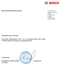 ЧИП и ДИП - партнер по продажам Dremel на территории России