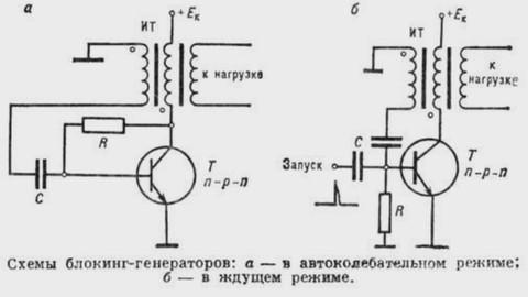 Блокинг генератор своими руками схема 40
