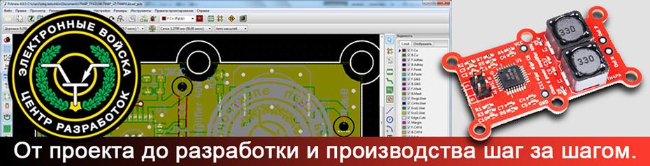 Первая партия модулей для любителей электроники
