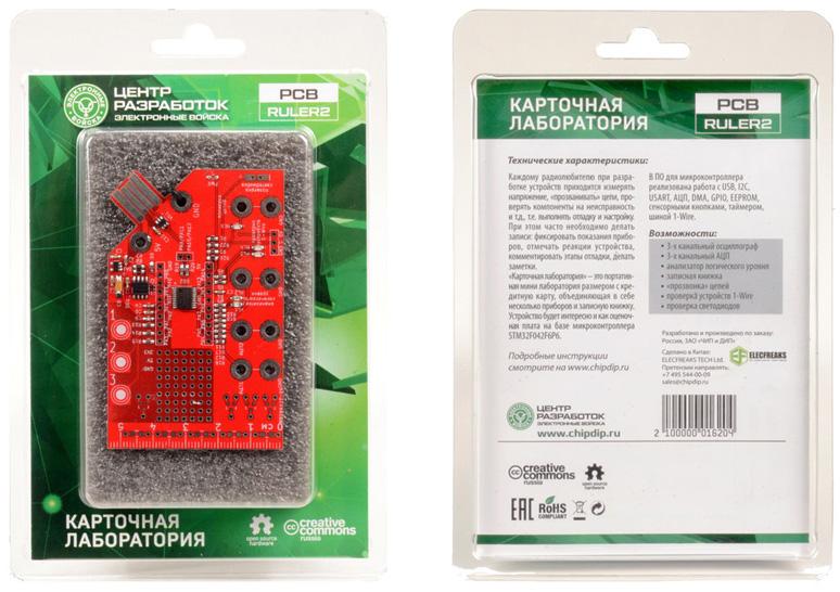PCB Ruler IIa - Карточная лаборатория. MyOpenLab. USB осциллограф, анализатор логического уровня, тестер, записная книжка ... И всё это размером кредитной карточки