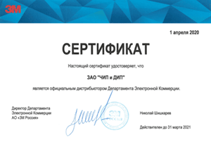 ЧИП и ДИП - официальный дистрибьютор 3М