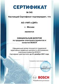 ЧИП и ДИП - официальный дилер Bosch
