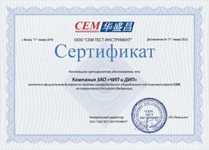 ЧИП и ДИП - официальный дилер CEM