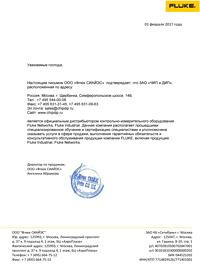 ЧИП и ДИП - уполномоченный дистрибьютор Fluke на территории России