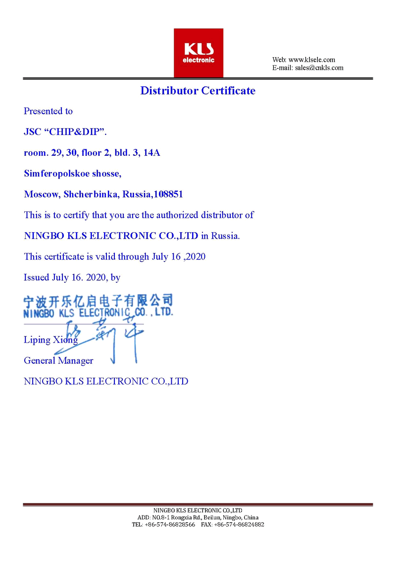 ЧИП и ДИП - авторизованный дистрибьютор KLS ELECTRONIC