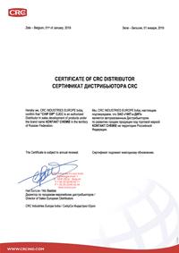 ЧИП и ДИП - официальный дистрибьютор продукции KONTAKT CHEMIE в России