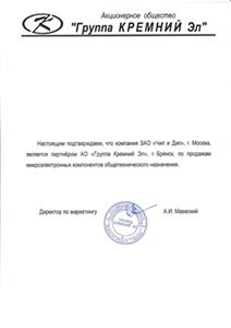 ЧИП и ДИП - официальный партнер Группа Кремний ЭЛ