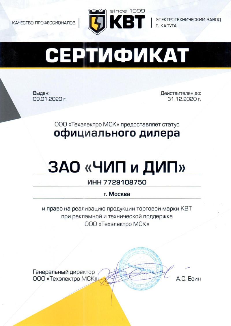ЧИП и ДИП - официальный дилер завода КВТ