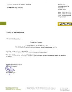 ЧИП и ДИП - официальный дистрибьютор Pxoxxon в России