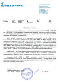 ЧИП и ДИП - официальный дистрибьютор Rohde & Schwarz