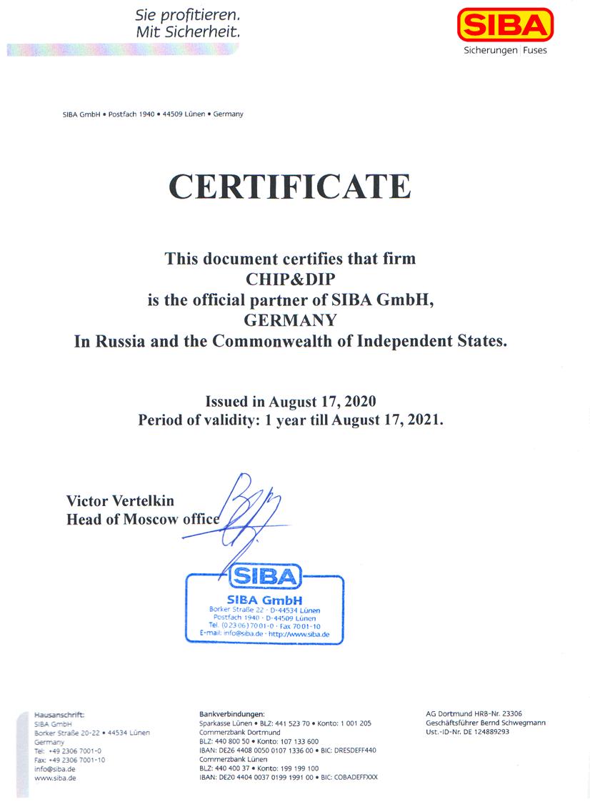ЧИП и ДИП - официальный партнёр SIBA
