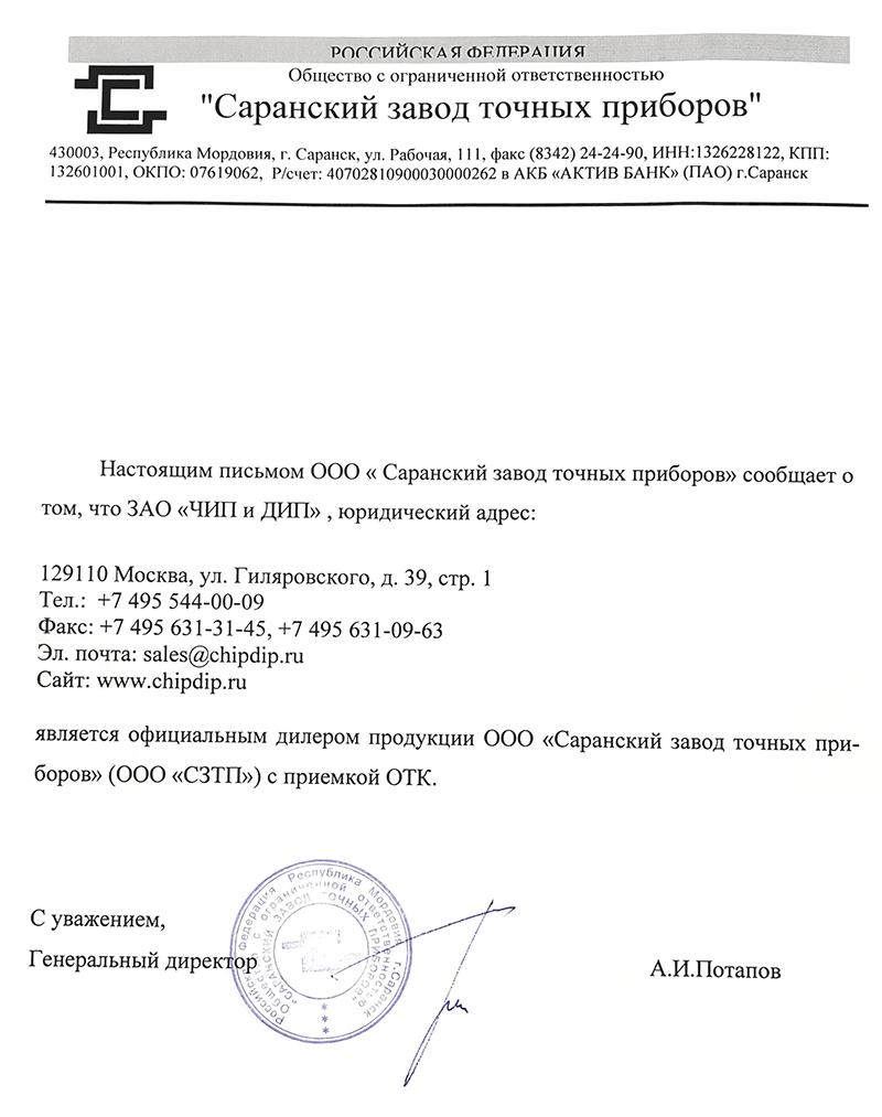 ЧИП и ДИП - официальный дилер Саранский завод точных приборов