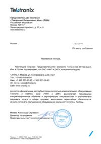 ЧИП и ДИП - официальный дистрибьютор Tektronix на территории Российской Федерации