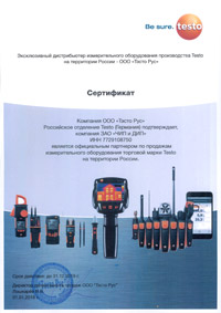 ЧИП и ДИП - официальный дистрибьютор Testo на территории Российской Федерации