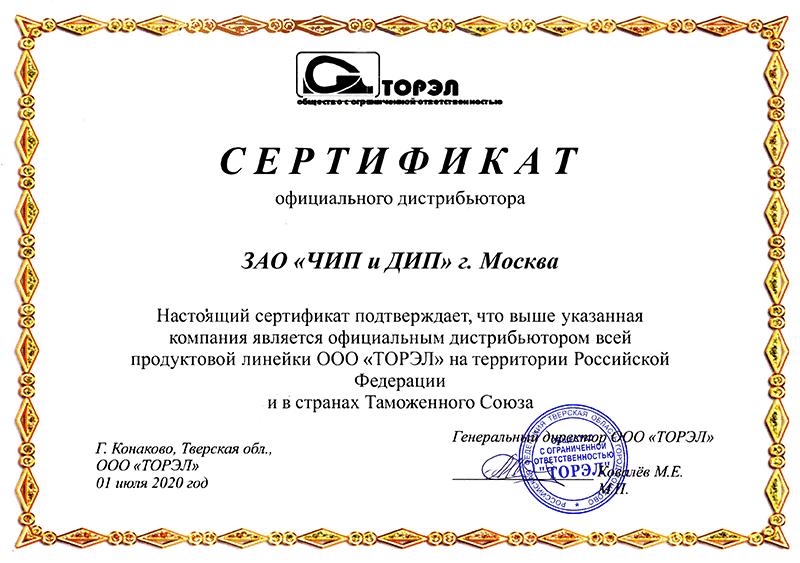 ЧИП и ДИП - официальный дистрибьютор ТОРЭЛ