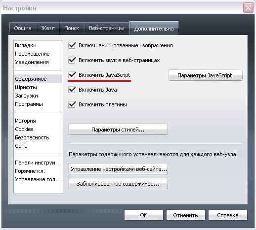 Opera - разрешение javascript