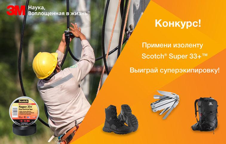 Конкурс для электриков от 3М