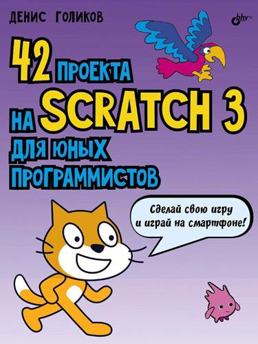 42 проекта на Scratch 3 для юных программистов