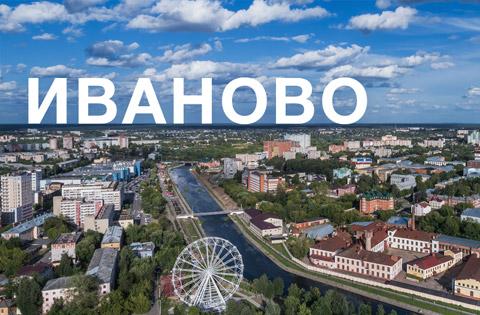 Новый магазин ЧИП и ДИП в Иваново