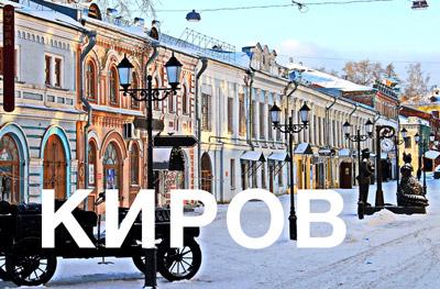 Новый магазин «ЧИП и ДИП» открылся в Кирове!
