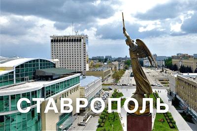 Новый магазин ЧИП и ДИП открылся в Ставрополе!