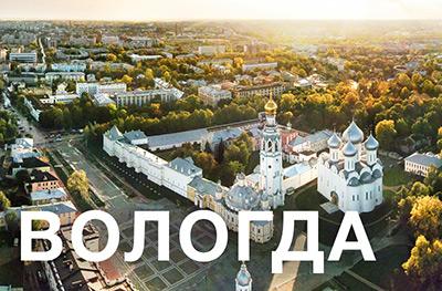 Новый магазин «ЧИП и ДИП» открылся в Вологде!
