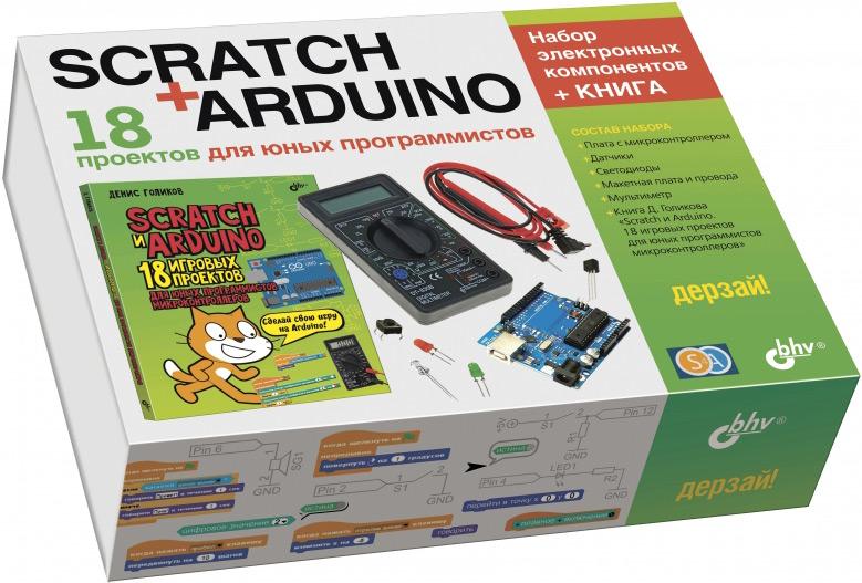 Набор для юных программистов - Дерзай! Scratch+Arduino
