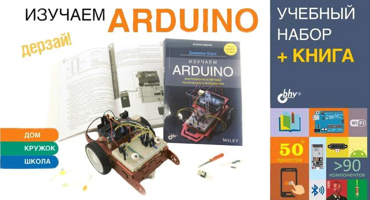 Новый образовательный набор из серии Дерзай! - Изучаем Arduino