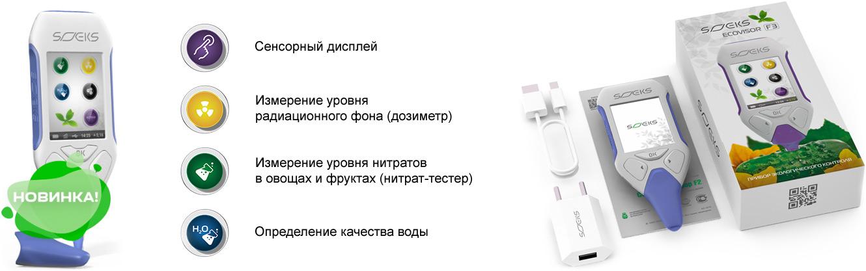 Новинка! Эковизор F3: Нитратомер + Дозиметр + Качество воды