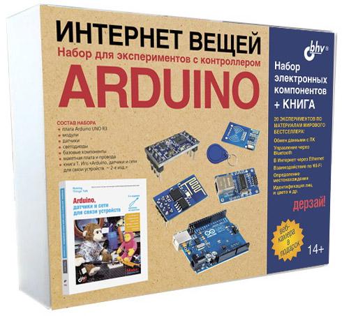 Набор серии Дерзай! для исследования концепции интернет вещей на базе Arduino
