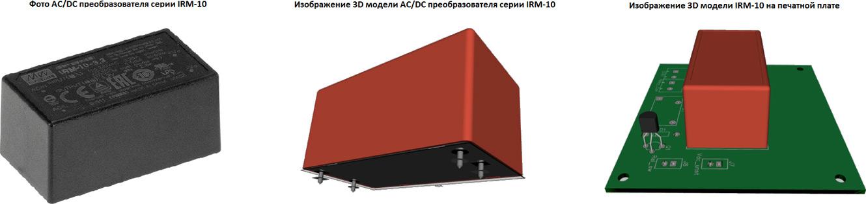 Рисунок 2. Пример использования 3D модели преобразователя серии IRM-10 на печатной плате