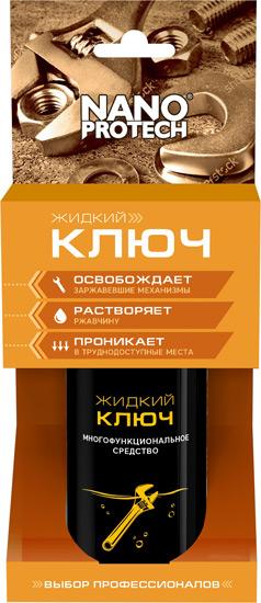NPJK0027, Жидкий ключ 210мл