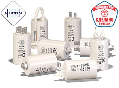 Пусковые конденсаторы К78-98 производства ООО Нюкон