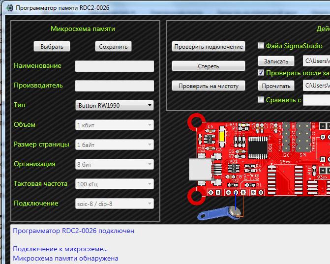 Срочное обновление ПО для программатора RDC2-0026. Подключите дубликатор домофонных ключей