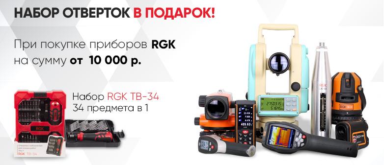Купите любые приборы под торговой маркой RGK на сумму от 10000 рублей и получите набор RGK TB-34 в подарок!