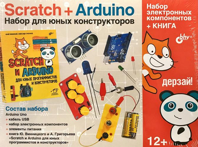 Набор для юных конструкторов - Дерзай! Scratch+Arduino