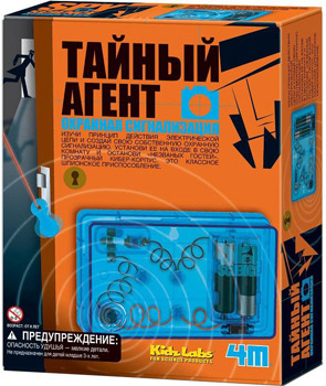 4M Тайный агент охранная сигнализация