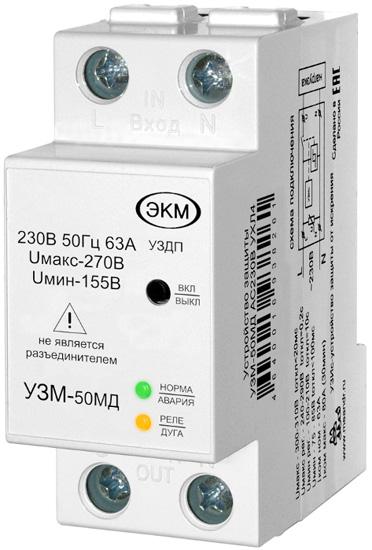 Устройство защиты от дугового пробоя с функцией защиты от скачков напряжения УЗМ-50МД