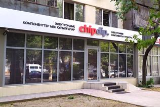 «ЧИП и ДИП» - Офис в Алматы