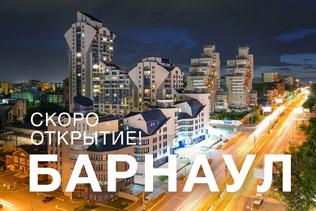 «ЧИП и ДИП» - Магазин в Барнауле