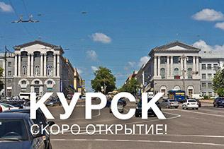 «ЧИП и ДИП» - Магазин во Курске