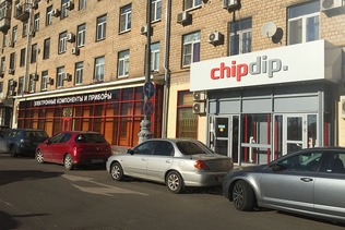 «ЧИП и ДИП» - Центральный магазин и оптовый отдел в Москве на Беговой