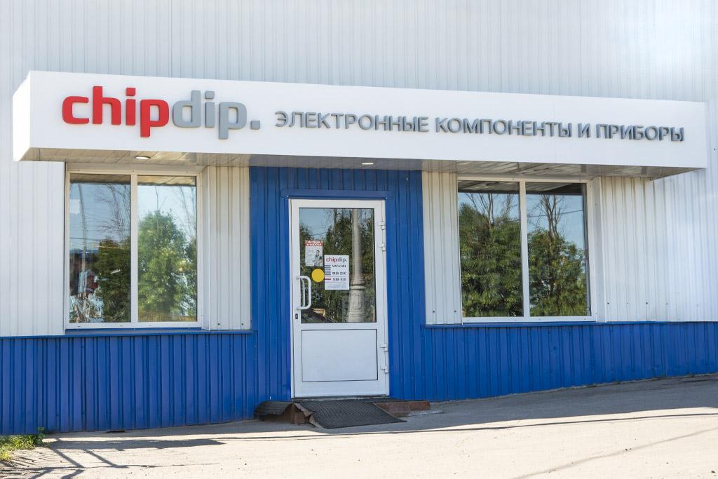 a5fc163589eb «ЧИП и ДИП» - Магазин в Щербинке