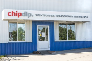 «ЧИП и ДИП» - Магазин в Щербинке