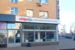 «ЧИП и ДИП» - Магазин и оптовый отдел в Нижнем Новгороде