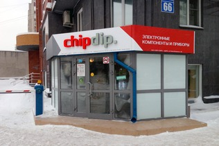 «ЧИП и ДИП» - Магазин и оптовый отдел в Новосибирске