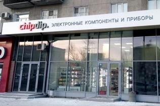 «ЧИП и ДИП» - Магазин и оптовый отдел в Омске
