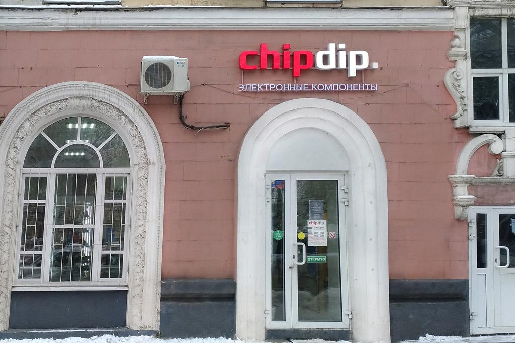 «ЧИП и ДИП» - Магазин и оптовый отдел в Рязани fea63e69f84