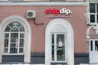 «ЧИП и ДИП» - Магазин и оптовый отдел в Рязани