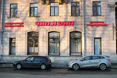 «ЧИП и ДИП» - Магазин и оптовый отдел в Санкт-Петербурге на  Кронверкском